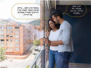 איך מוכרים דירה