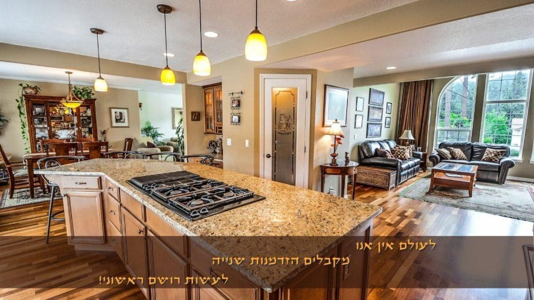 הכנת דירה למכירה מוצלחת